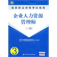 【二手书8成新】国家职业资格考试指南企业人力资源管理师(3级 安鸿章 中国劳动社会保障出版社