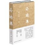 奇迹集(增订版) 黄灿然 新星出版社 9787513329033 新华书店 正版保障