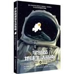 宇航员地球生活指南 【加】克里斯哈德菲尔德 上校 湖南科技出版社 9787535792259 新华书店 正版保障
