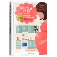 孕妇食品安全指南 巩宏斌 黑龙江科学技术出版社