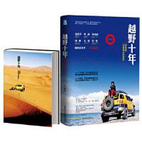 越野十年:梦想是没有终点的旅程 玉儿 北京时代华文书局 9787569906929