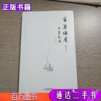 【二手九成新】雀巢语屑修订唐吟方著金城出版社