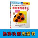 公文式教育―最简单的色彩书(2、3岁)