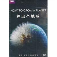 原装正版 BBC经典纪录片 种出个地球(DVD9) 伊恩・斯图尔特教授旁述 光盘