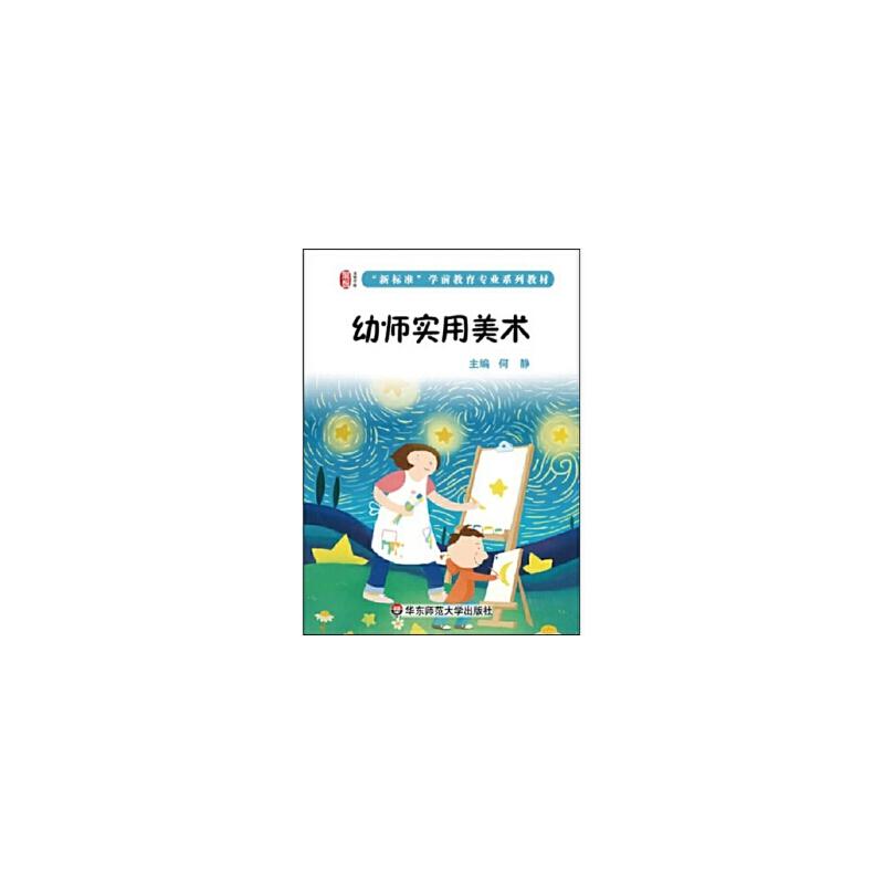 幼师实用美术,何静,华东师范大学出版社,9787567553750 【正版新书,70%城市次日达】