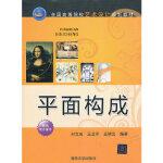 平面构成,刘宝成 等,清华大学出版社,9787302322986