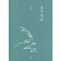 中学图书馆文库――庄子浅说 陈鼓应 生活.读书.新知三联书店 9787108042743
