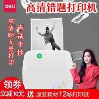 得力�e�}打印�C高清�W生小型打印�C�W生用口袋微型便�y式手�C�{牙照片打印不干�z�撕�相印��迷你打印�C