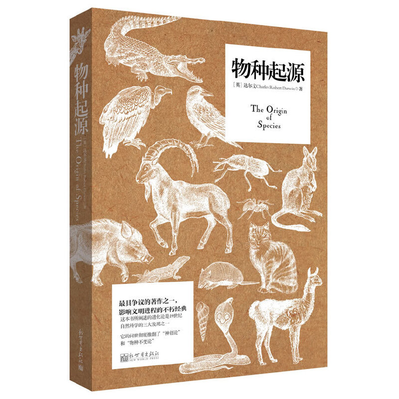 """物种起源(这本书所阐述的进化论是19世纪自然科学的三大发现之一;它的问世彻底推翻了""""神创论""""和""""物种不变论"""")"""