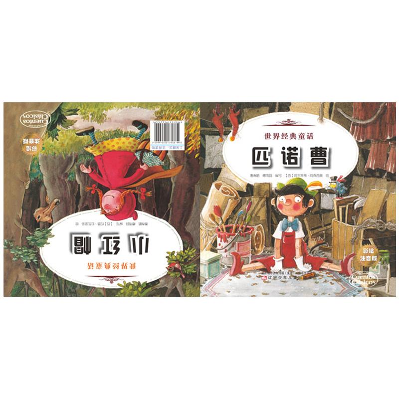 世界经典童话——匹诺曹 《匹诺曹》《小红帽》经典必读童话,精美的插图,动人的情节,让孩子们在故事中展开想象,相信一切美好的存在。