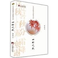 中华传统节气修身文化・四时之秋