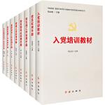 党建实务教材手册(套装共8册)