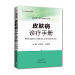 皮肤病诊疗手册