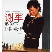 【二手书8成新】谢军教你下国际象棋 谢军 中信出版社