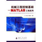 机械工程控制基础――MATLAB工程应用