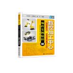 数控加工中心(FANUC、SIEMENS系统)编程实例精萃(附光盘)