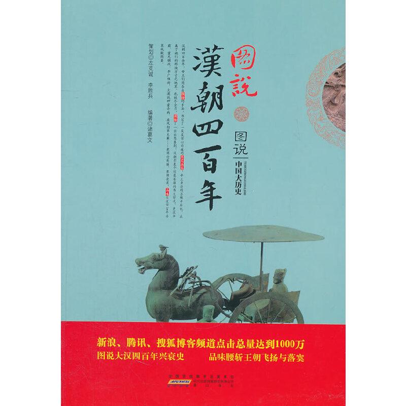 图说汉朝四百年(图文并茂,揭秘解析,如实展现历史原貌。新浪、腾讯、搜狐,博客点击过10000万)