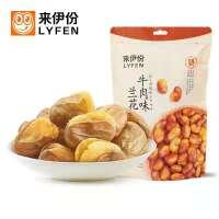 【99元任选15件】兰花豆牛肉味蚕豆炒货坚果豆类休闲零食小吃205g袋装