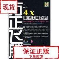 【旧书二手书9成新】方正飞腾4 X排版实用教程 杜云贵 清华大学出版社9787302163886