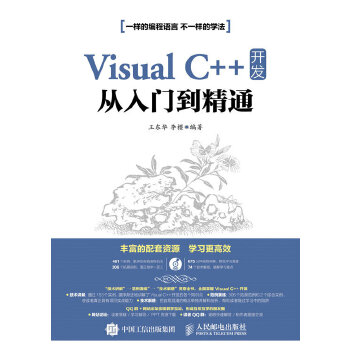 Visual C++ 开发从入门到精通VC++全新版本编写教材教程 461个实例、675分钟视频、306个拓展实例、74个技术解惑,,一本书的容量,讲解了入门类、范例类和项目实战类三类图书的内容