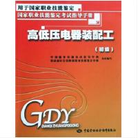 高低压电器装配工(初级)―考试指导手册