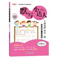 默写小达人:五年级语文(人教版)上(2019秋适用)