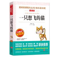 一只想飞的猫非注音 正版爱阅读语文新课标丛书小学生课外阅读书籍4-6年级 三年级四五六儿童文学书籍6-12-15岁畅销