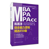 陈慕泽2020年管理类联考(MBA/MPA/MPAcc等)综合能力逻辑精选450题,陈慕泽,中国人民大学出版社【新书店