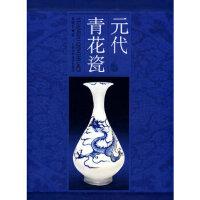 元代青花瓷,朱裕平,上海科学技术出版社,9787532398256【新书店 正版书】