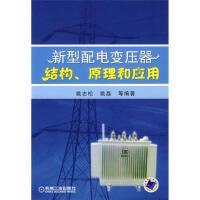 新型配电变压器结构原理和应用姚志松 著机械工业出版社