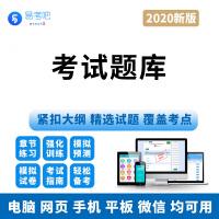 2021年四川公务员考试(公安专业知识)在线题库-ID:6682/在线题库/模拟试题/强化训练/章节练习/全国经济专业技