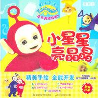 天线宝宝亲子美绘故事(1-8)礼袋 新编故事