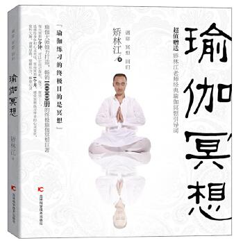瑜伽冥想(pdf+txt+epub+azw3+mobi电子书在线阅读下载)