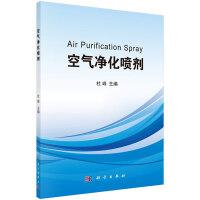 空气净化喷剂