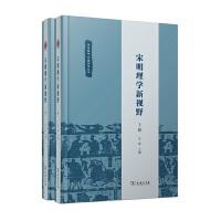 宋明理学新视野(全二册)(复旦哲学・中国哲学丛书)