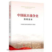【正版二手书9成新左右】中国抗日战争史简明读本 《中国抗日战争史简明读本》编写组 人民出版社