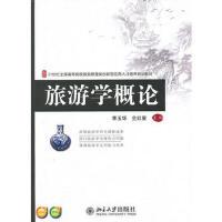 【正版二手书9成新左右】旅游学概论 李玉华,仝红星 北京大学出版社