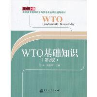 【二手书8成新】WTO基础知识(第2版 王玲,刘安华 电子工业出版社