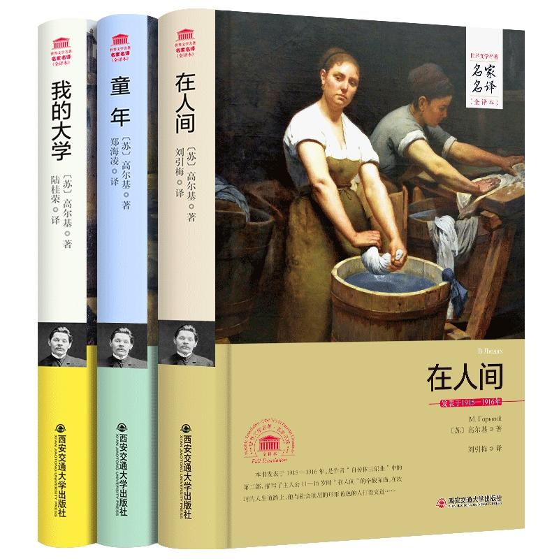 高尔基三部曲 中文无删减完整版精装童年在人间我的大学高尔基的书中小学生高中生新课标课外阅读推荐读物世界经典文学书籍