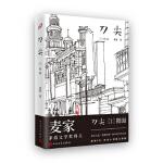 刀尖1:阳面(精装) 9787020143276 人民文学出版社