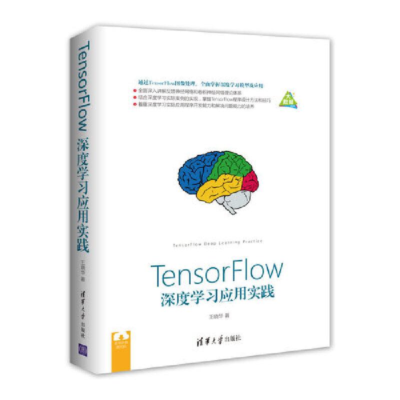 TensorFlow深度学习应用实践深入讲解反馈神经网络和卷积神经网络理论体系,掌握TensorFlow程序设计方法和技巧
