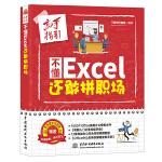 不懂Excel 还敢拼职场(高手指引)