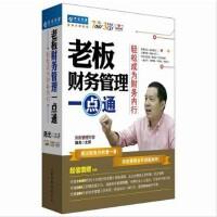老板财务管理一点通:轻松成为财务内行(7DVD+3CD)学习视频 光盘 软件