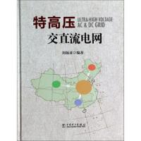 【二手书8成新】特高压交直流电网 刘振亚 中国电力出版社