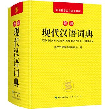 新编现代汉语词典 崇文书局辞书出版中心 9787540349950