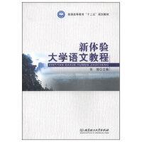 新体验大学语文教程