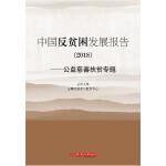 中��反�困�l展�蟾妫�2018)――公益慈善扶��n}