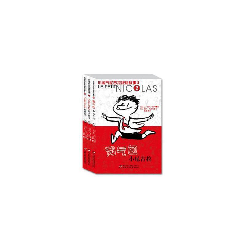 小淘气尼古拉绝版故事2(全3册) 法国国宝级作家戈西尼、世界漫画大师桑贝联袂奉献! 一部能让你梦中笑醒的书,快乐时光不可缺少的伙伴!