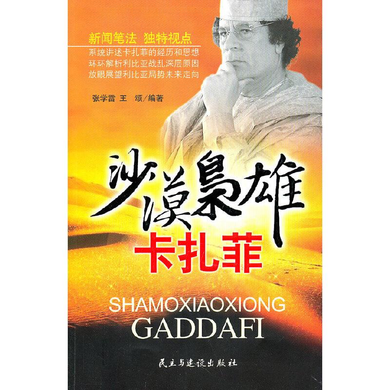 沙漠枭雄卡扎菲