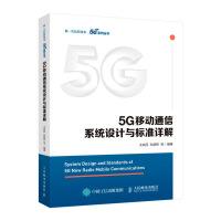 5G移动通信系统设计与标准详解 5GNR标准书籍